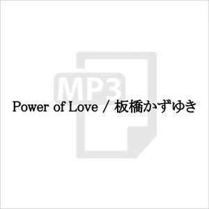 Power of Love / 板橋かずゆき
