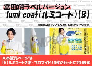 【B】lumi coat(ルミコート)富田翔ラベルVer.
