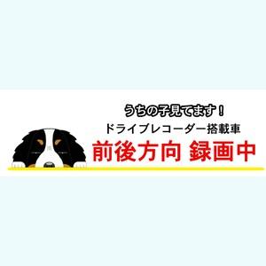 ドラレコ犬ステッカー【ドライブレコーダー録画中】