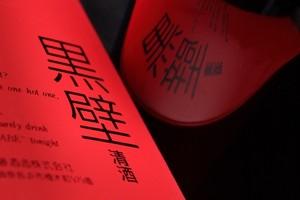 【贈答用】清酒「黒壁」(+315円)
