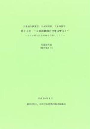 「第15回 日本語教師を仕事にする!-自己実現と社会貢献を目指して!!-」(報告集17)