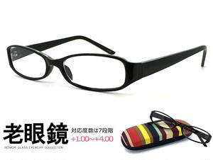 老眼鏡 LIBRARY 4200 シニアグラス リーディンググラス 【 当店限定 ケース付 】 メンズ レディース ブラック 黒縁