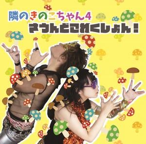CD「隣のきのこちゃん4 さうんどこれくしょん!」