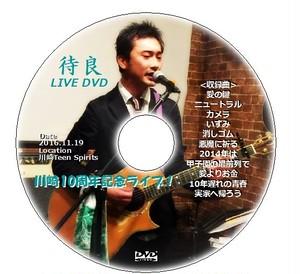 DVD 2016/11/19 川崎10周年記念ライブ