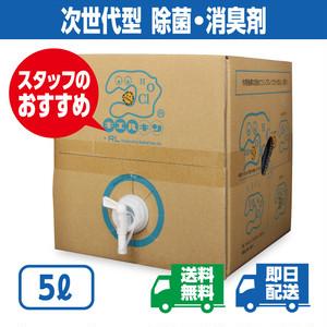 キエルキン5L 次亜塩素酸水溶液(除菌・消臭剤)【送料無料】