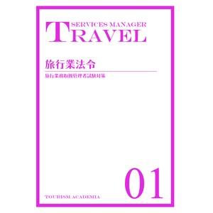 2018年版 ①旅行業法令