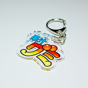 "Acrylic Key Ring ""グミグミ族"" (Discontinued)"