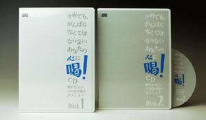 それでも、がんばらなくてはならないあなたの心に喝!CD(ダウンロード版)※6,760円+消費税
