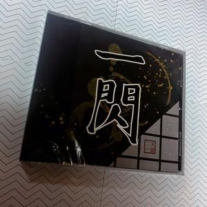 二天一龍1stアルバム