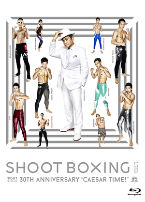 "SHOOT BOXING 30th ANNIVERSARY""CAESAR TIME!""【Blu-ray】"