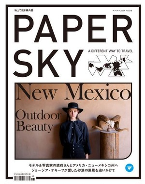 PAPERSKY no.58 New Mexico outdoor beauty