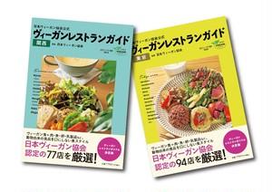 日本ヴィーガン協会公式 ヴィーガンレストランガイド 関西