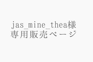 【jas_mine_thea様専用販売ページ】スイレンM no.1752