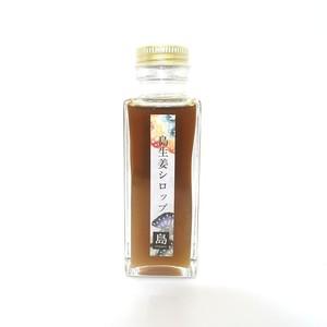 沖縄黒糖生姜シロップ《島オーガニック》 100ml