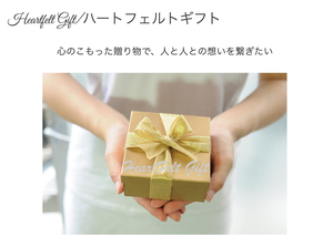 Heartfelt Gift /ハートフェルトギフト登録掲載料