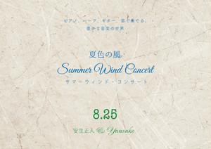 8/25(日)夏色の風 サマーウィンドコンサート お申し込みページ