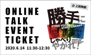 「勝手にしゃべりやがれ!」@上田映劇『i-新聞記者ドキュメント-』オンライントークイベント参加チケット