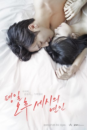 韓国ドラマ【平日午後3時の恋人】DVD版 全16話