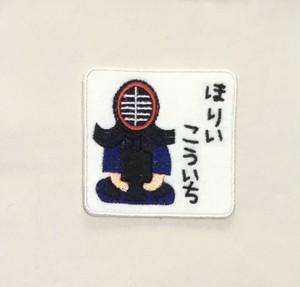 剣道■お名前ワッペン