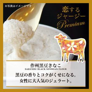 【g25】■6個×1種■Premium(作州黒豆きなこ)