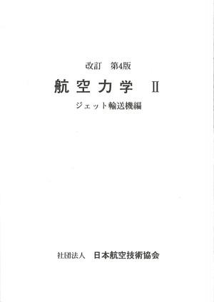 航空力学Ⅱ(第4版)