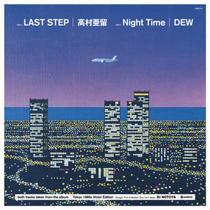 "高村亜留 / DEW - Last Step / Night Time(7"")"