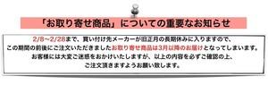 【※重要※】2月のお取り寄せ商品のお知らせ