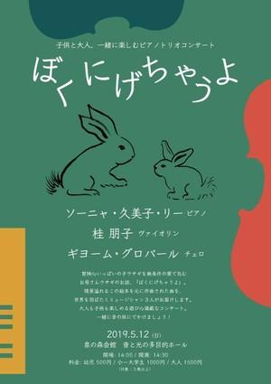 追加公演!5/12(日) 11:00 -「ぼくにげちゃうよ」泉の森会館 / 小ー大学生