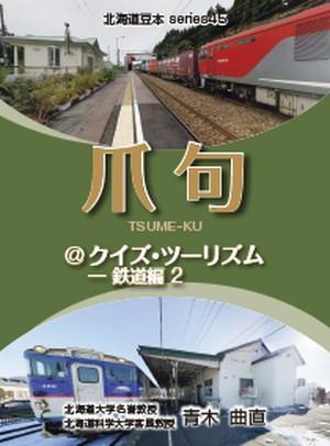 爪句@クイズ・ツーリズム-鉄道編2