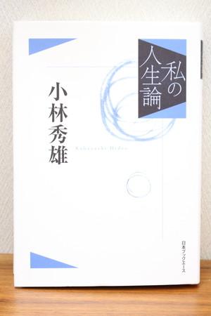 私の人生論<7> 小林秀雄 小林秀雄著 (単行本)