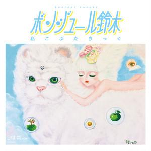 ボンジュール鈴木「私こぶたちっく(リマスター盤)」【LABEL】