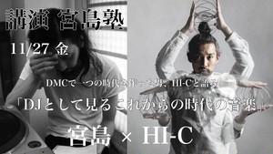 講演 宮島塾 HI-C編