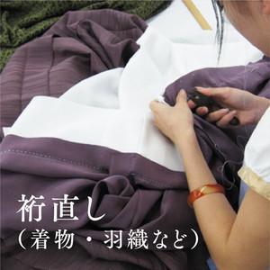 裄直し(着物・羽織など)