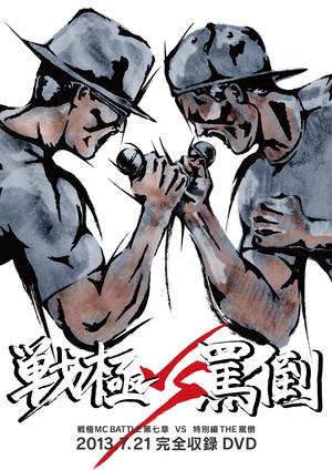 戦極MCBATTLE第7章 vs THE罵倒 特別編 2013.7.21完全収録DVD