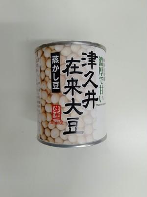 津久井在来大豆「蒸かし豆」