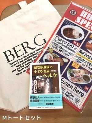 ベルク店長・井野朋也著『新宿駅最後の小さなお店ベルク』とベルクマニアグッズセット♪(Mトート)
