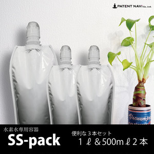 SS-pack 1ℓ+500mℓ×2本  便利な3本セット