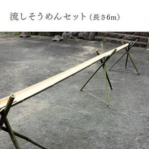 【青竹】流しそうめんセット (6m)※送料2000円~