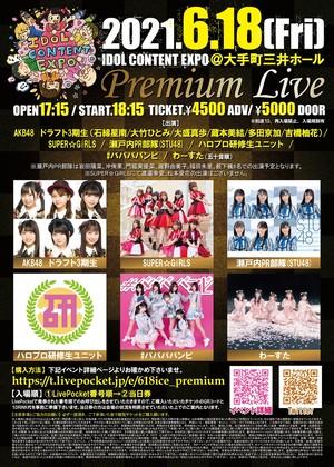 【6/18 IDOL CONTENT EXPO @大手町三井ホール Premium Live!!! チェキ】 条件ノベルティ付き(メンバー指定可能)【BA152】