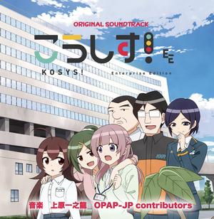 アニメ「こうしす!」サウンドトラック(送料無料)