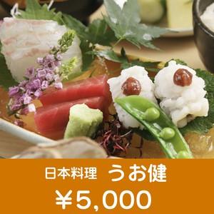 日本料理 うお健