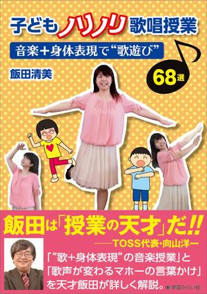 """子どもノリノリ歌唱授業 ──音楽+身体表現で""""歌遊び""""68選"""