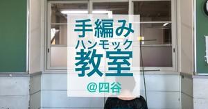 2020.03.20|手編みハンモック教室(月1開催@四谷)