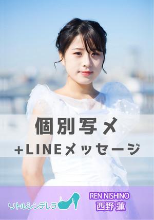 【Vol.80】L 西野蓮(リトルシンデレラ)個別写メ+LINEメッセージ