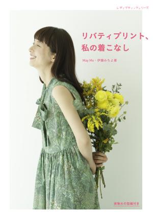 May Me 伊藤みちよさん新刊「リバティプリント、私の着こなし」