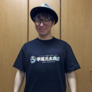 Tシャツ「宇尾元太商店」