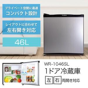 1ドア冷蔵庫 46L WR-1046SL シルバーヘアライン