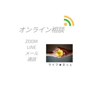 ZOOMお悩み相談会