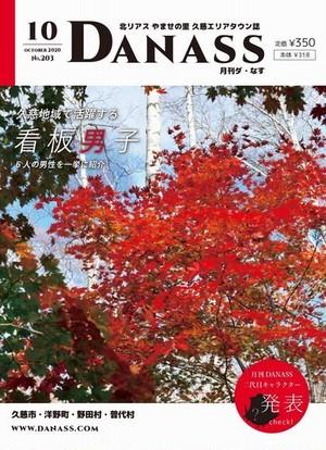 月刊DANASS2020.10月号