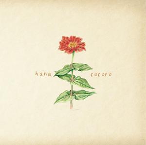 花田えみ 2nd Album『hanacocoro』